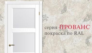 Міжкімнатні двері в стилі Прованс